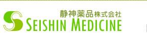 配置薬・置き薬・常備薬・家庭薬・健康食品、医薬品のことなら静岡県沼津市静神薬品。静岡県全域、神奈川県など、配置薬をご提供。